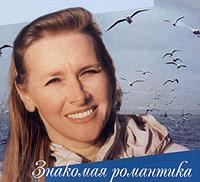 Galina Homchik. Znakomaya romantika - Galina Homchik