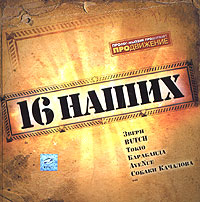 Various Artists. 16 nashih - Staryj priyatel , AveNue i CHizh , Tokio , Zveri , LP , Oleg Chubykin, Planeta palm