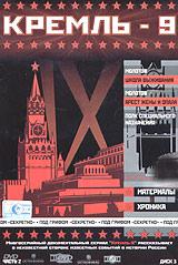 Kreml-9. Vol. 2. Disk 3. Molotov: Shkola vyzhivaniya. Arest zheny i opala. Polk spetsialnogo naznacheniya (Gift edition) - Maksim Ivannikov, Aleksej Pimanov