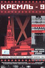 Kreml-9. Vol. 2. Disk 1. Neiswestnyj Kreml. Neiswestnyj Kreml: pod grifom