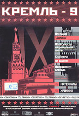 Кремль-9. Часть 1. Диск 4. Операция
