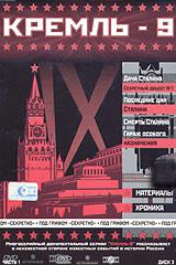 Kreml-9. Vol. 1. Disk 3. Datscha Stalina. Poslednie dni Stalina. Smert Stalina. Garasch osobogo nasnatschenija (Geschenkausgabe) - Maksim Ivannikov, Aleksej Pimanov
