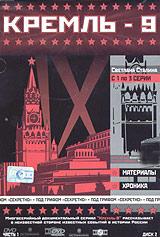 Kreml-9. Vol. 1. Disk 2. Svetlana Stalina (Gift edition) - Maksim Ivannikov, Aleksej Pimanov
