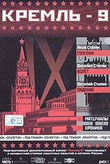 Kreml-9. Vol. 1. Disk 1. Yakov Stalin: Golgofa. Vasiliy Stalin: Vzlet. Padenie (Gift edition) - Maksim Ivannikov, Aleksej Pimanov