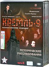 Кремль-9. Часть 2. Диск 1-4. Коллекционное издание (4 DVD) (Box set) - Максим Иванников, Алексей Пиманов