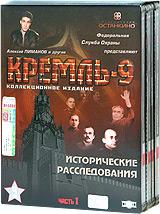 Кремль-9. Часть 1. Диск 1-4. Коллекционное издание (4 DVD) (Box set) (Подарочное издание) - Максим Иванников, Алексей Пиманов