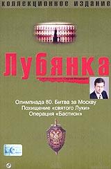 Лубянка. Коллекционное издание. Часть 2. Диск 4. Олимпиада-80. Битва за Москву. Похищение