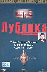 Lubyanka. Kollektsionnoe izdanie. Vol. 1. Disk 4. Tajnyj agent s Vostoka. S klejmom Iudy. Serzhant