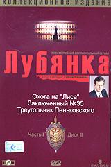Lubyanka. Kollektsionnoe izdanie. Vol. 1. Disk 2. Ohota na