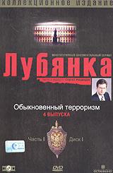 Lubyanka. Kollektsionnoe izdanie. Vol. 1. Disk 1. Obyknovennyy terrorizm (Gift edition) - Yu. Zaycev, V. Rogov, Aleksej Pimanov, Sergey Medvedev