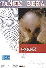 Tayny veka. Chuzhie. NLO (Gift edition) - Oleg Ryaskov