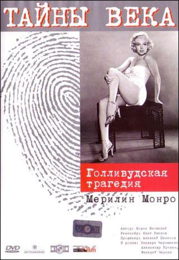 Tayny veka. Gollivudskaya tragediya. Merilin Monro (Gift edition) - Oleg Ryaskov