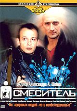 The Mixer Tap (Smesitel) - Aleksandr Sheyn, Aleksandr Bashirov, Vsevolod Shilovskij, Lyudmila Maksakova, Yuriy Kucenko, Dmitrij Maryanov, Elena Grigoreva