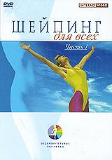 Sheyping dlya vseh. Vol. 1