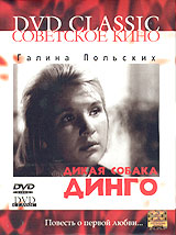 The Wild Dog Dingo (Dikaya sobaka Dingo) - Yulij Karasik, Isaak Shvarts, Anatoliy Grebnev, Vyacheslav Fastovich, Galina Polskih, Anna Rodionova, Nikolay Timofeev