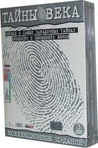 Тайны века. Коллекционное издание (3 DVD Box set) (Подарочное издание) - Олег Рясков