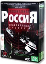 Kriminalnaja Rossija. Sowremennye chroniki. Vol. 1 (Geschenkausgabe) (12 DVD) (Box set) - Nadezhda Repina, Andrey Karpenko