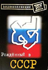 Видеоколлекция DDT. Рожденный в СССР - ДДТ