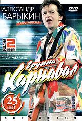 Aleksandr Barykin predstavlyaet. Gruppa Karnaval. 25 let (Gift Edition) - Aleksandr Barykin, Karnaval