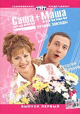 Sasha + Masha. Luchshie epizody. Vypusk pervyy - Dmitriy Fedorov, Gi Lepazh, Elena Biryukova, Georgiy Dronov