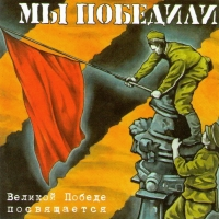 Various Artists. My pobedili. Welikoj Pobede poswjaschtschaetsja - Mongol Shuudan , Zapreshzennye barabanshziki , Olga Arefieva, Kovcheg , Tarakany! , E.S.T. , Raznye lyudi