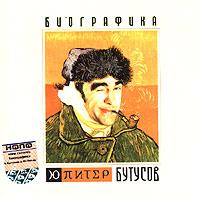 Ю-Питер. Бутусов. Биографика - Вячеслав Бутусов, Ю-Питер