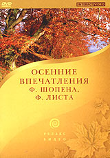 Осенние впечатления Ф. Шопена, Ф. Листа - Ференц Лист, Фредерик Шопен