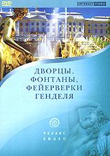 Dworzy, fontany, fejerwerki Gendelja - Georg Gendel