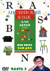 Angliyskiy yazyk dlya detey. Zanimatelnyy videoslovar. Vol. 2