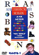 Английский язык для детей. Занимательный видеословарь. Часть 1