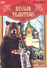 Russian Traditions (Russian Folklore) Русские традиции