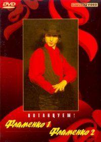 Potanzuem! Flamenko 1. Flamenko 2 (2 DVD)