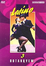 Потанцуем! Latino 3