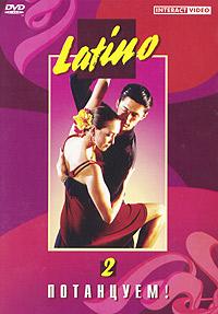 Потанцуем! Latino 2