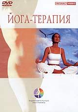 Йога-терапия - Ольга Завитаева