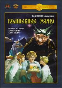 The magic corn (Volshebnoe zerno) - Kadochnikov Valentin, Filippov Fedor, Lev Shvarc, Aleksey Simukov, Fedor Firsov, Ivan Pereverzev, Stepan Kayukov
