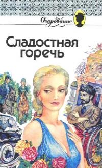 Сладостная горечь - Дениза Робинс