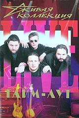 Taym-Aut. Zhivaya kollektsiya - Tajm Aut