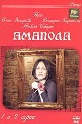 Amapola (3 DVD) - Karine Foliyanc, Maksim Dunaevskij, Aleksandr Ekimov, Dmitrij Haratyan, Larisa Luzhina, Igor Yasulovich, Nikolaj Dobrynin