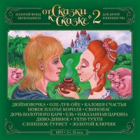 Ot skazki k skazke CD 2. mp3 Collection - Lidiya Portnova, Valeriy Barinov, Vokalnyj kvartet , Yuriy Nikolskiy, Boris Chaykovskiy, Edvard Grig, Georgiy Vicin