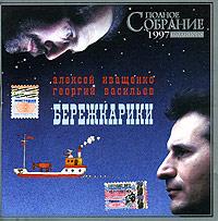 Aleksej Iwaschtschenko, Georgij Wasilew. Bereschkariki - Aleksej Ivaschenko, Georgij Vasilev