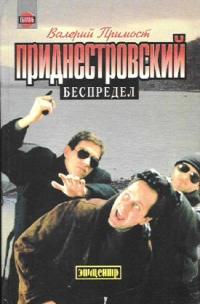 Приднестровский беспредел - Валерий Примост