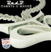 Bad B. Память о Михее - Bad Balance