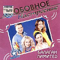 Audio CD Balagan Limited. Lyubovnoe nastroenie - Balagan Limited