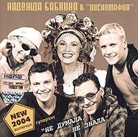 Nadezhda Babkina &