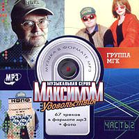 Gruppa MGK. Maximale Freude. Vol. 2. mp3 Kollekzija - MGK