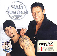 Tschaj wdwoem. mp3 Collection - Chay vdvoem
