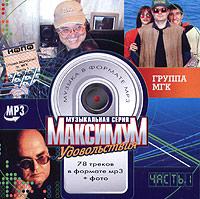 Gruppa MGK.  Maximale Freude. Vol. 1. mp3 Kollekzija - MGK