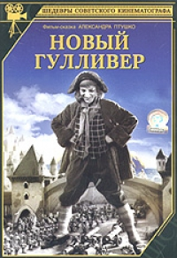 Novyy Gulliver - Aleksandr Ptushko, Lev Shvarc, Grigoriy Roshal, Dzhonatan Svift, Nikolay Renkov, Yurij Hmelnickij, Ivan Yudin