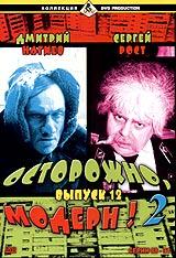 Ostorozhno, Modern! 2. Vypusk 12. Serii 88-94 - Dmitriy Nagiev, Sergej Rost